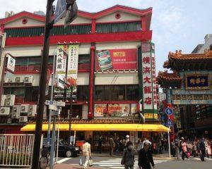 横浜中華街・横浜大飯店
