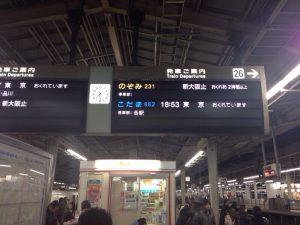 2014年1月3日の新大阪駅26番線にて