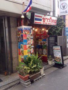 カオタイ・高田馬場店