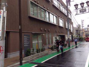 東新宿保健センター