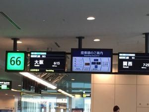羽田空港での出発案内表示