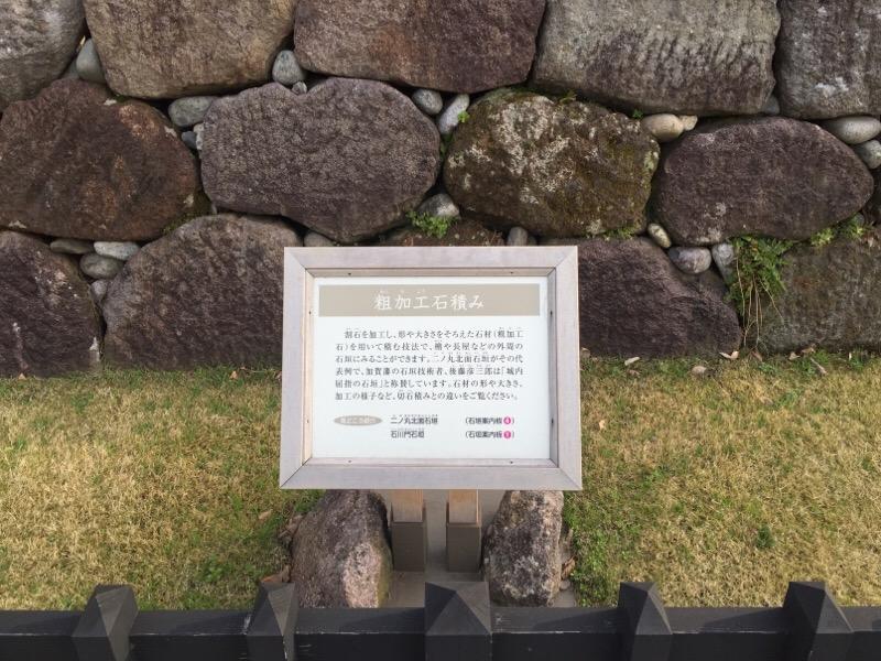 金沢城公園・石垣 その3