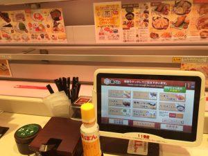 魚べい・渋谷道玄坂店