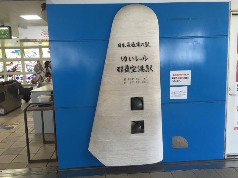 那覇空港駅 日本最西端の駅の石碑