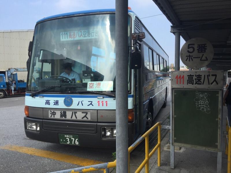 111番 高速バス 那覇空港行
