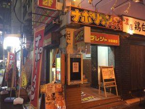 ナポリタン専門店 スパゲッティーのパンチョ 秋葉原店