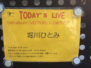 堀川 ひとみ 4th concept album「VECTOR」レコ発ライブ