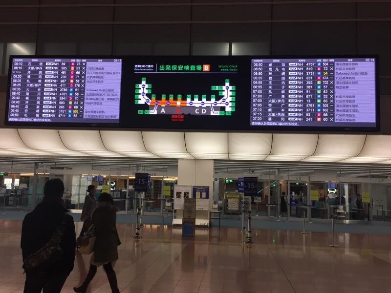 羽田空港 第2ターミナル出発口