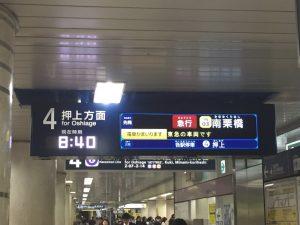 九段下駅・半蔵門線新型行先表示機