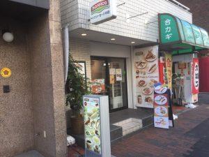 インビスハライコ 九段店