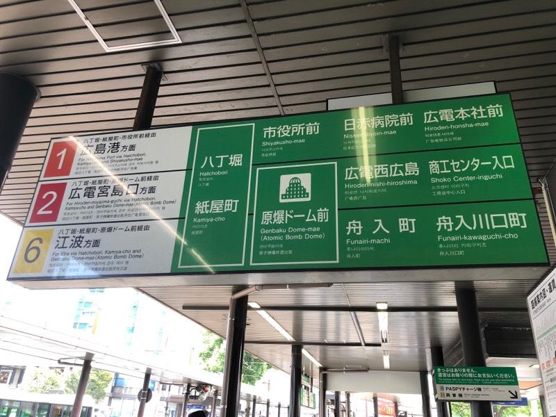 広島電鉄 広島駅の案内板