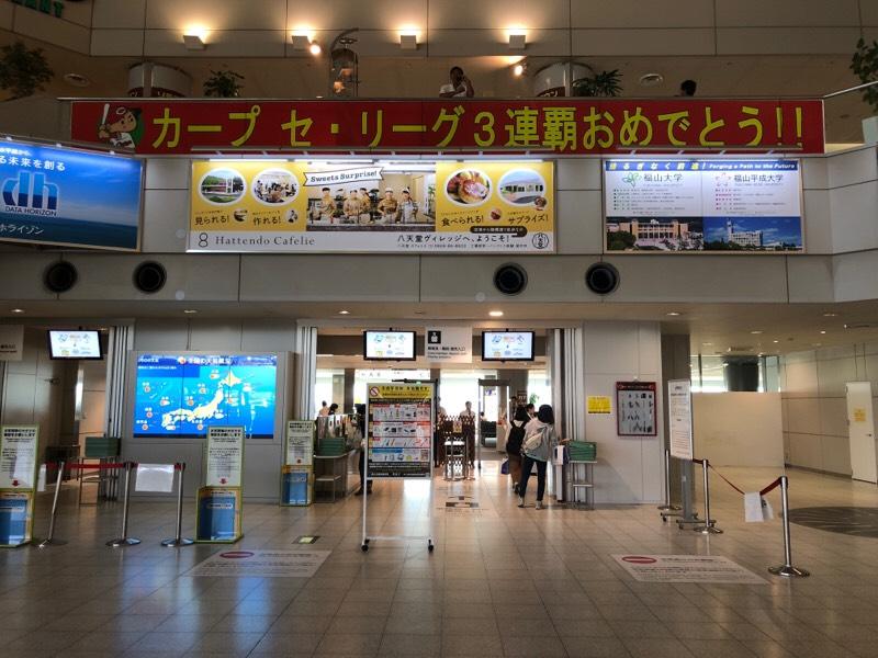 広島空港 保安検査場