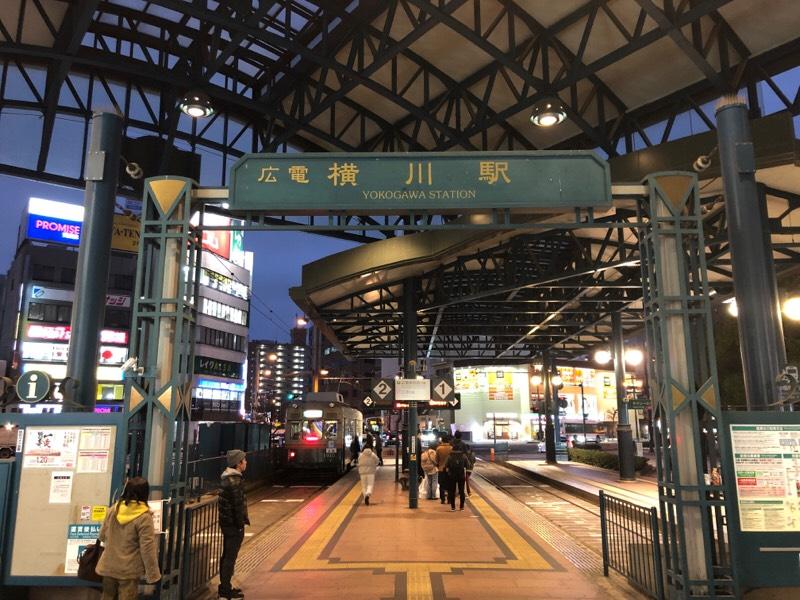 広電横川駅電停(その1)