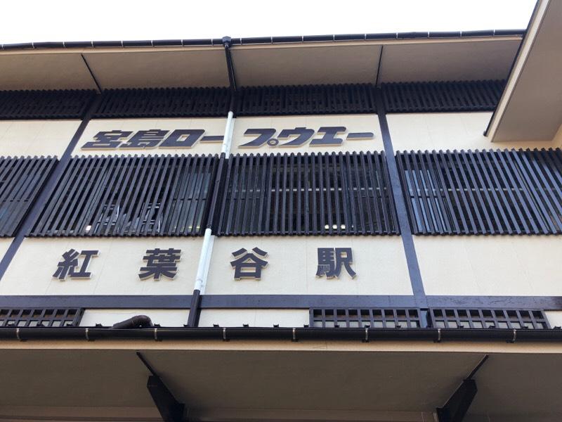 宮島ロープウェー 紅葉谷駅
