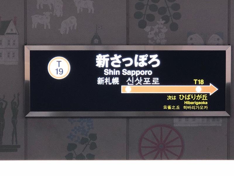 地下鉄東西線 新さっぽろ駅
