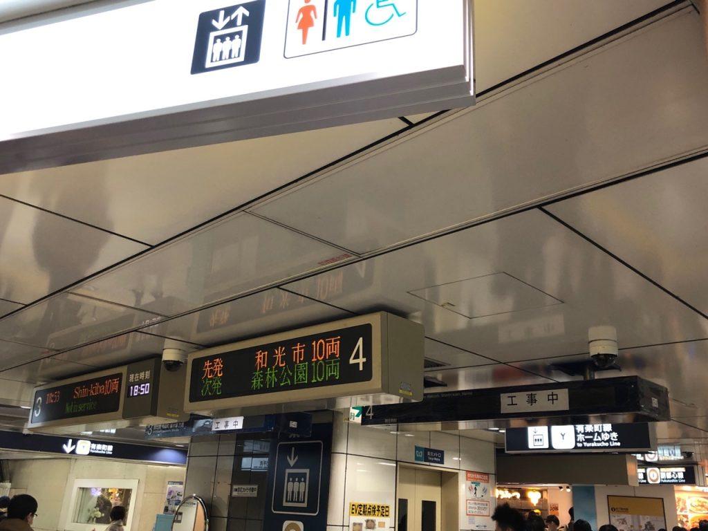 東京メトロ有楽町線 池袋駅