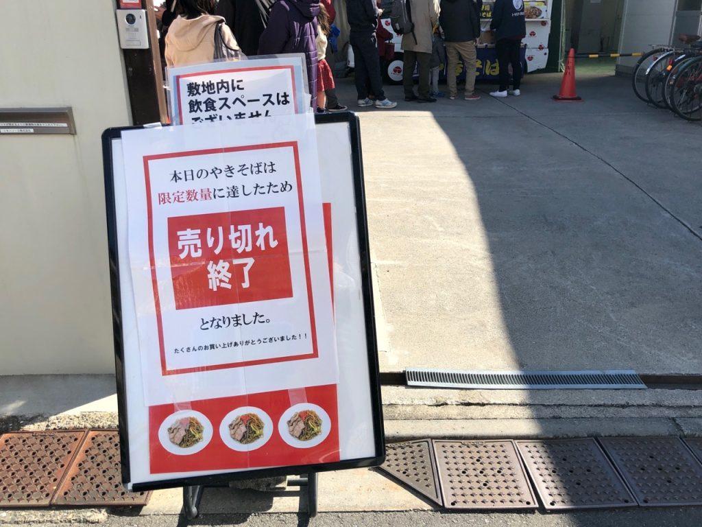 瀧野川やきそば 早くも完売!!