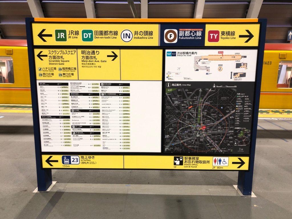 東京メトロ銀座線 渋谷駅 乗換・出口案内